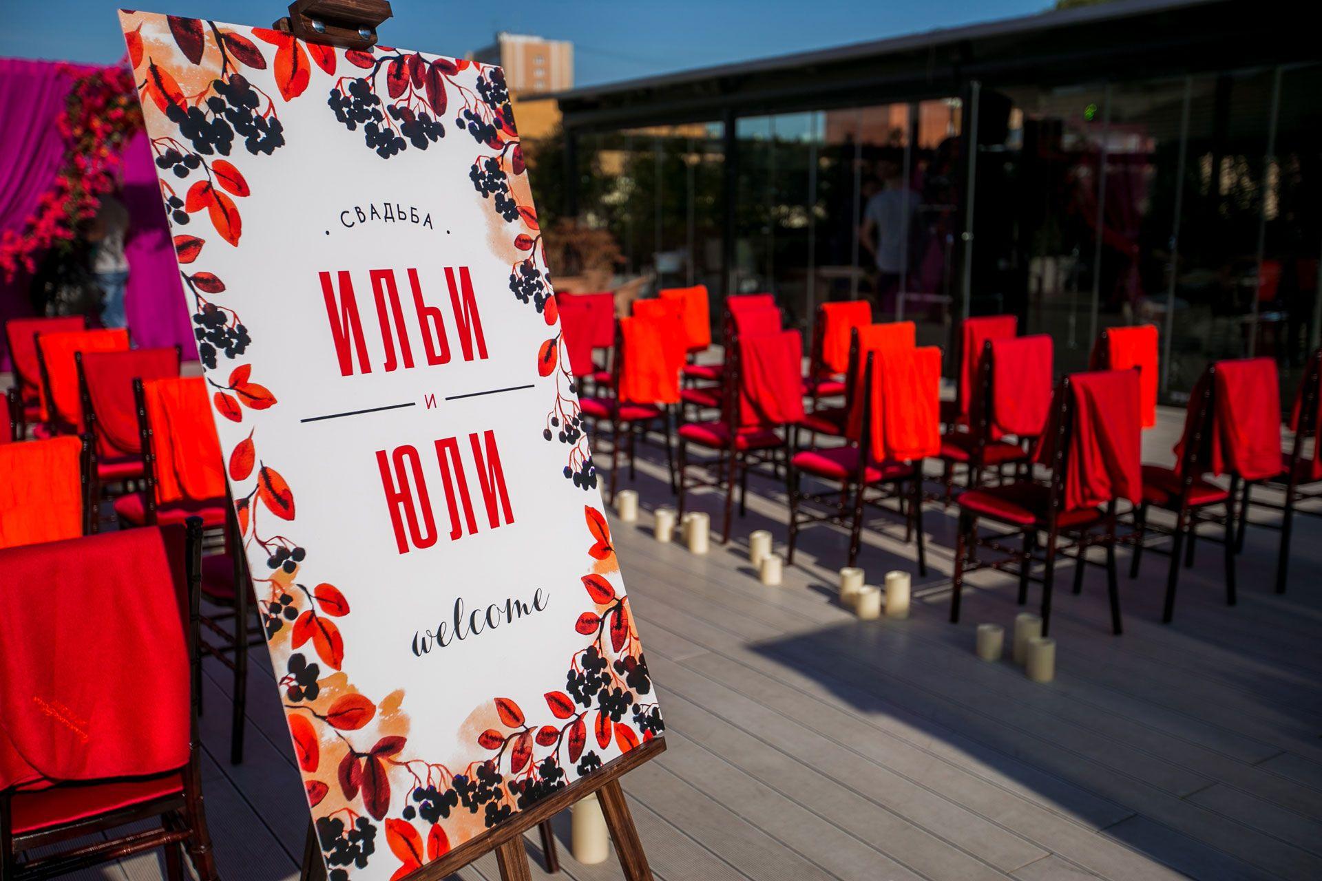 Яркая осенняя свадьба от агентства Nova Wedding фото 1