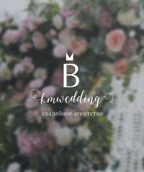 BMWedding Свадебное агентство