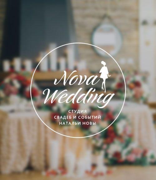 Nova Wedding Студия Свадеб и Событий