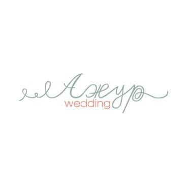 Ажур-Веддинг logo