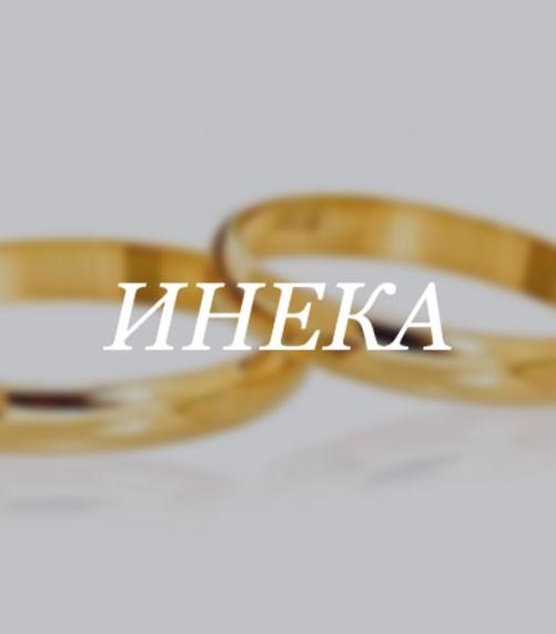 Инека