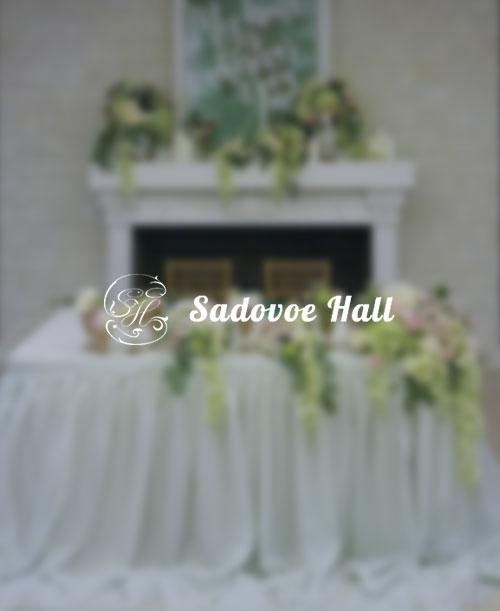 Sadovoe Hall