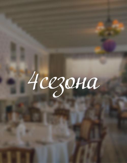 Прованс-отель «4 сезона»