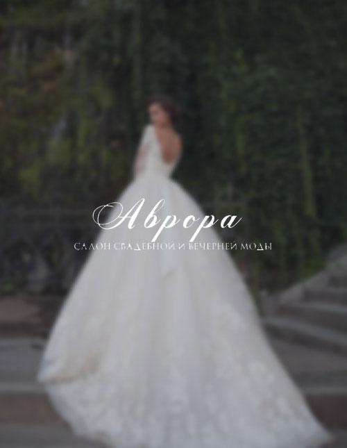 свадебный салон аврора