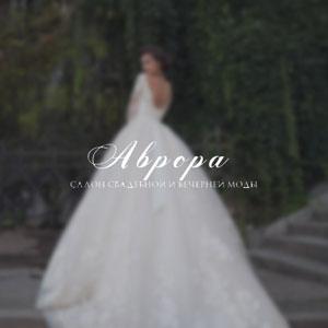 свадебный салон аврора мини